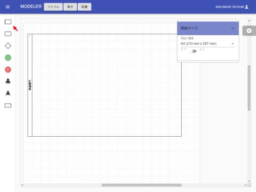 workflow-modeler-step02