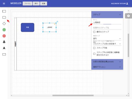 workflow-modeler-step04