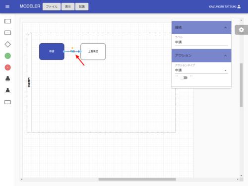 workflow-modeler-step05