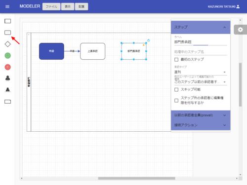 workflow-modeler-step06