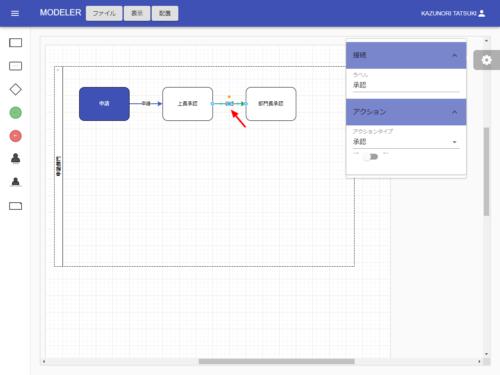 workflow-modeler-step07