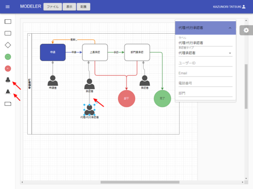 workflow-modeler-step11