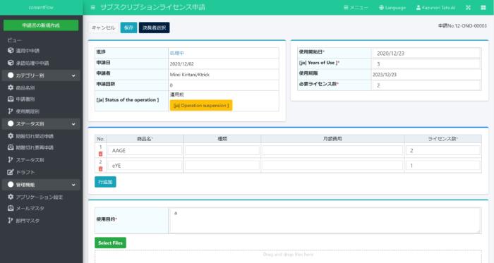 サブスクリプションライセンス購入申請・更新管理アプリ