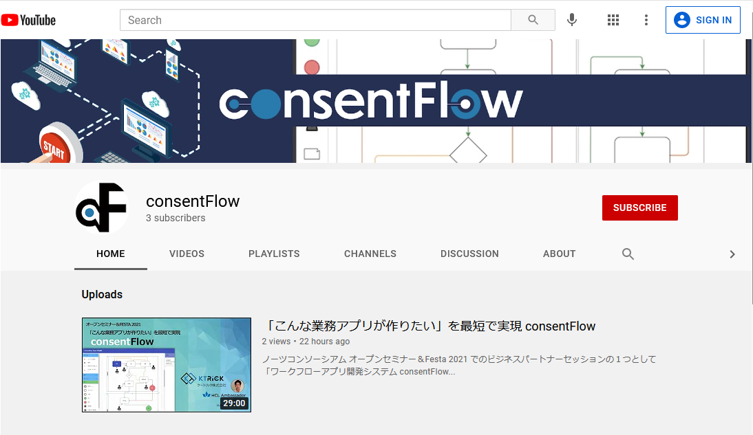 consentFlow YouTube Channel