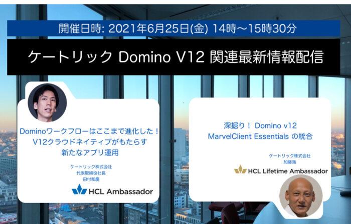 ケートリック Domino V12 関連最新情報配信ウェビナー