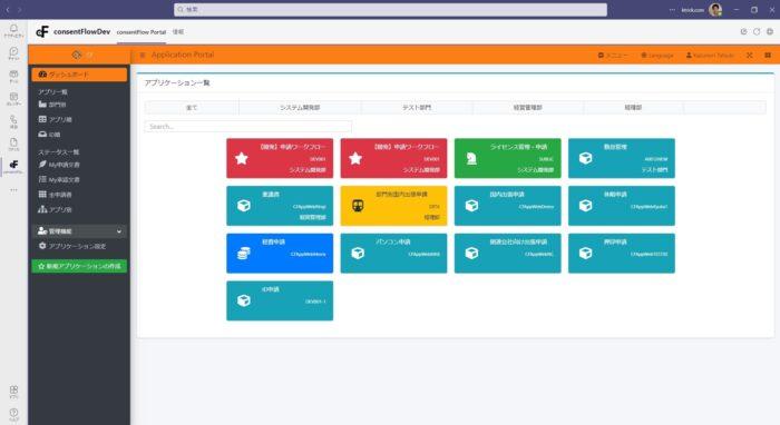 consentFlow MSTeams SSO連携ポータルアプリ起動